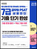 2021 대비 위포트 5급 공채/공기업 준비생도 합격하는7급 공무원 PSAT 상황판단 기출 단기 완성