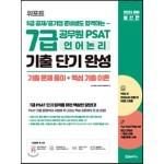 2021 대비 위포트 5급 공채/공기업 준비생도 합격하는 7급 공무원 PSAT 언어논리 기출 단기 완성