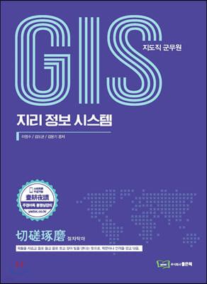 GIS 지리정보시스템 출간