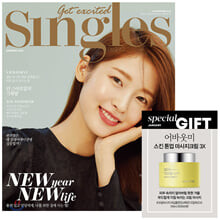 Singles 싱글즈 B형 (월간) : 1월 [2021]
