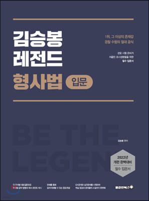 김승봉 레전드 형사법 입문서