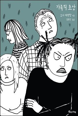 가족의 초상