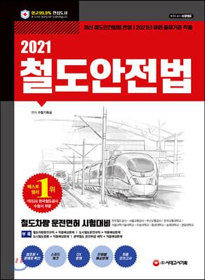 2021 철도안전법