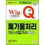2021 Win-Q 폐기물처리기사 산업기사 필기 단기완성