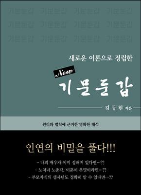 New 기문둔갑