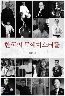한국의 무예 마스터들