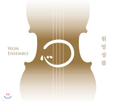 원앙상블 (Won Ensemble) - 둥그러운 한 기운이