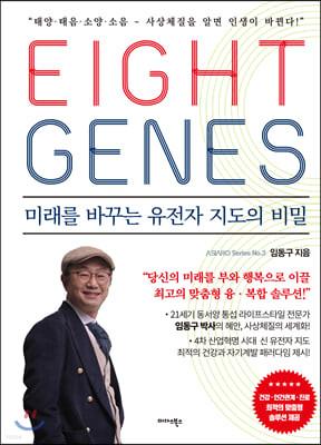 에이트 진 EIGHT GENES