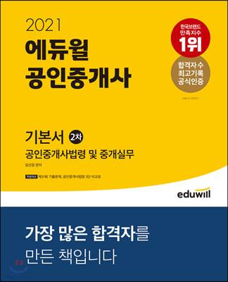 2021 에듀윌 공인중개사 2차 기본서 공인중개사법령 및 중개실무