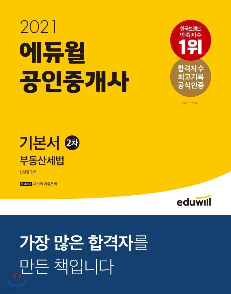 2021 에듀윌 공인중개사 2차 기본서 부동산세법