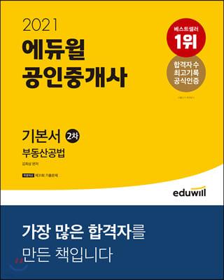2021 에듀윌 공인중개사 2차 기본서 부동산공법