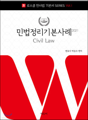 2021 로스쿨 민법정리 기본사례
