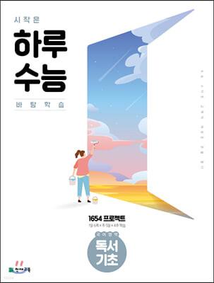 시작은 하루 수능 국어영역 독서 기초 (2021년)