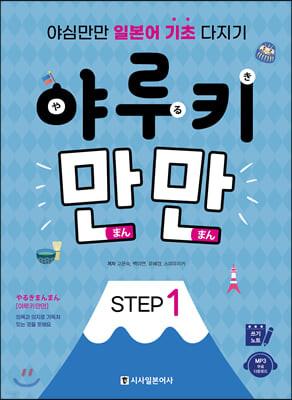 야루키 만만 STEP1