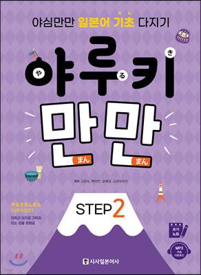 야루키 만만 STEP2