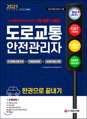 2021 도로교통안전관리자 한권으로 끝내기