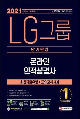 2021 수시채용 대비 ALL-NEW LG그룹 온라인 인적성검사 단기완성 최신기출유형+모의고사 4회