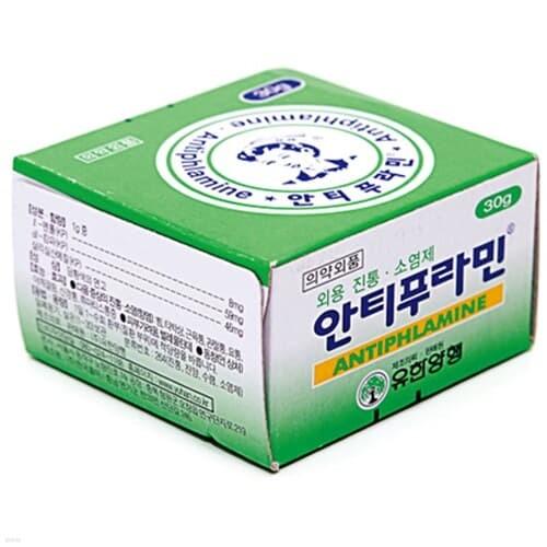 [유한양행] 안티푸라민 30g