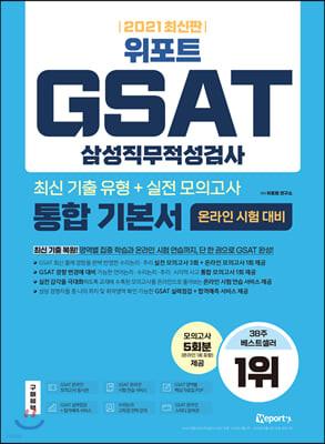 2021 최신판 위포트 GSAT 삼성직무적성검사 통합 기본서