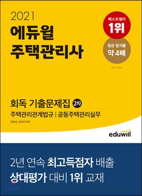 2021 에듀윌 주택관리사 2차 회독 기출문제집