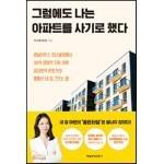 [5천원 페이백][대여] 그럼에도 나는 아파트를 사기로 했다