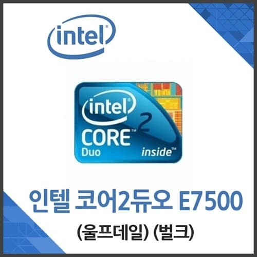 (인텔) 코어2듀오 E7500 울프데일 중고