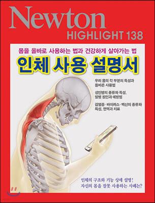 NEWTON HIGHLIGHT 뉴턴 하이라이트 138 인체 사용 설명서