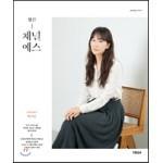 월간 채널예스 2021년 1월호