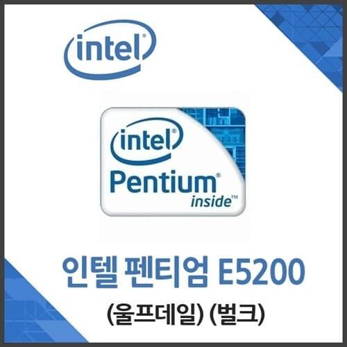 (인텔) 펜티엄 E5200 울프데일 중고