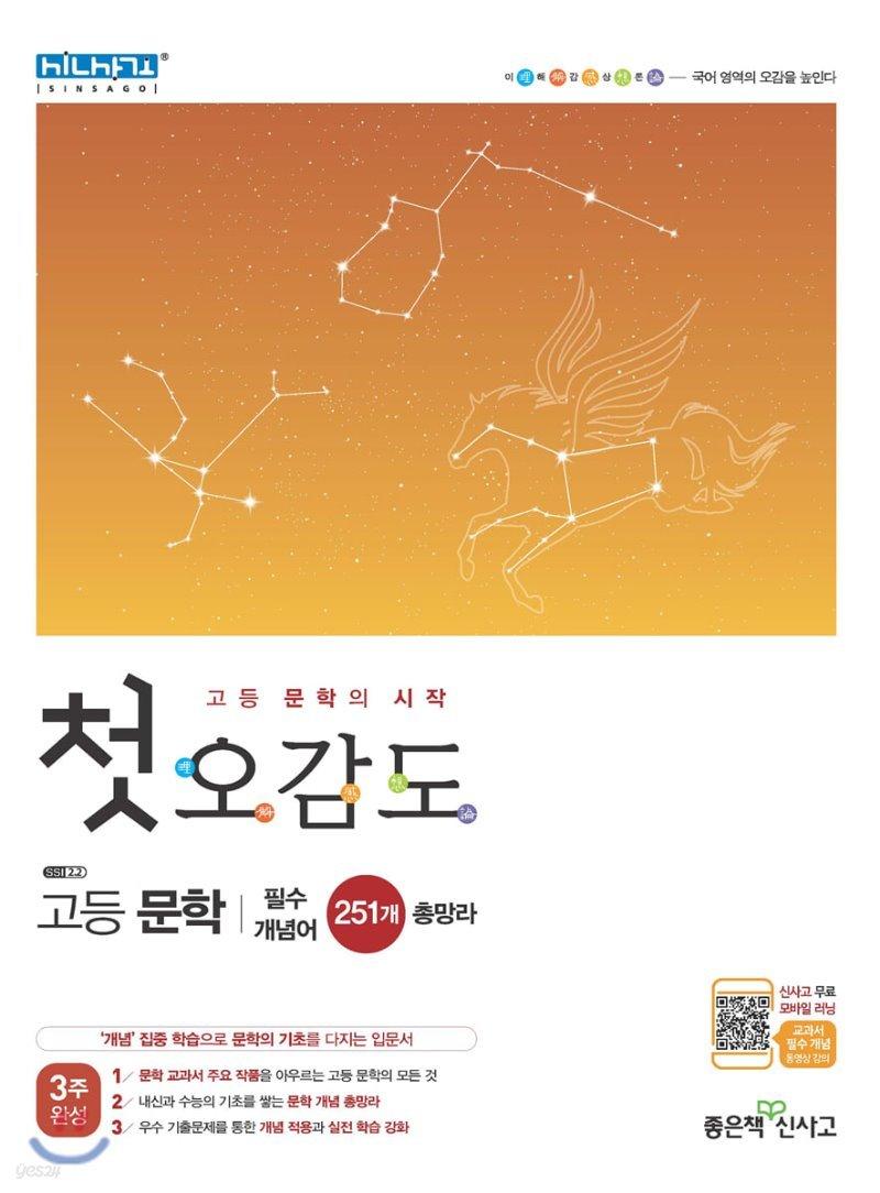 첫 오감도 고등 문학 (2021년)