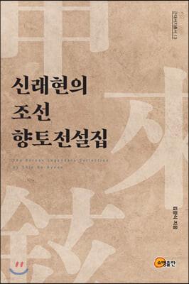 신래현의 조선 향토전설집