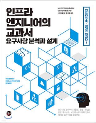 인프라 엔지니어의 교과서: 요구사항 분석과 설계