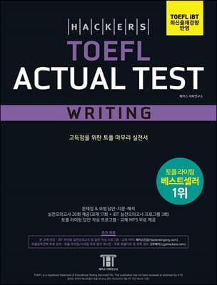 해커스 토플 액츄얼 테스트 라이팅 HACKERS TOEFL ACTUAL TEST WRITING