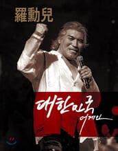 나훈아 - 2020 대한민국 어게인 나훈아
