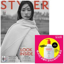 주부생활 STYLER A형 (여성월간) : 1월 [2021]