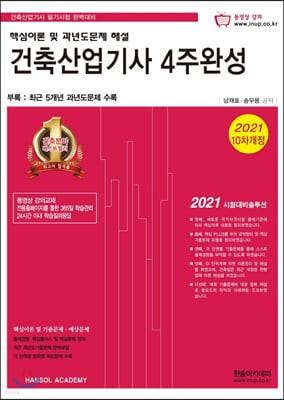 2021 건축산업기사 4주완성 핵심이론 및 과년도문제해설