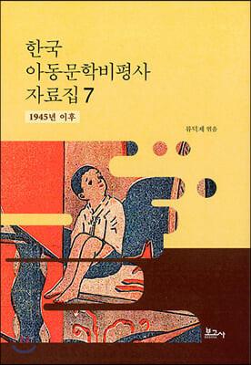 한국 아동문학비평사 자료집 7
