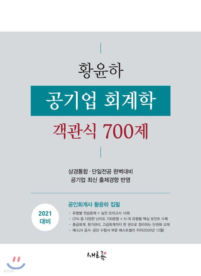 황윤하 공기업 회계학 객관식 700제