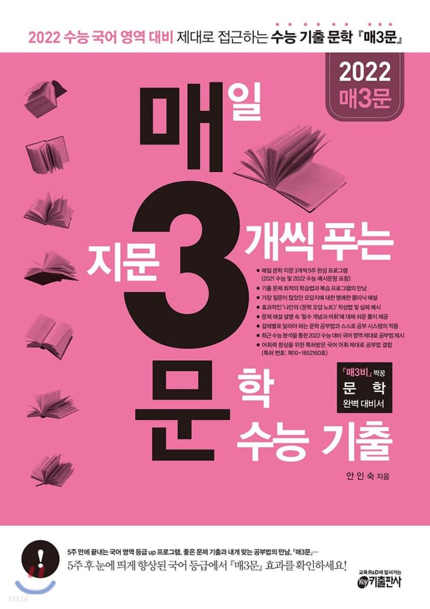 매3문 매일 지문 3개씩 푸는 문학 수능 기출 (2021년)