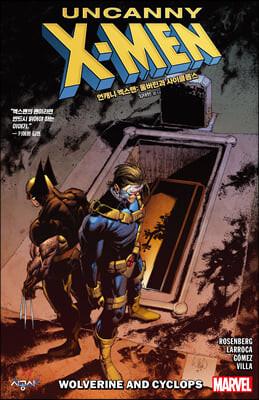 언캐니 엑스맨 : 울버린과 사이클롭스