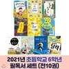 2021 초등학교 6학년 필독서 세트 (전10권) 청소년출판협의회 추천