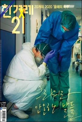 한겨레21 1343호