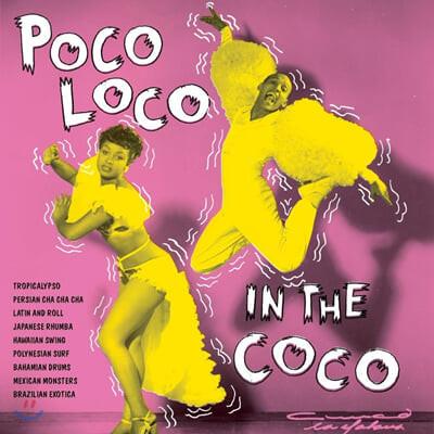 재즈 라틴 음악 컴필레이션 모음집 (Poco Loco In The Coco) [LP]