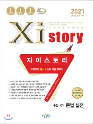 2021 Xistory 자이스토리 수능 국어 문법 실전 (2021년)