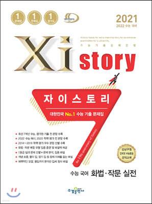 2021 Xistory 자이스토리 수능 국어 화법·작문 실전 (2021년)