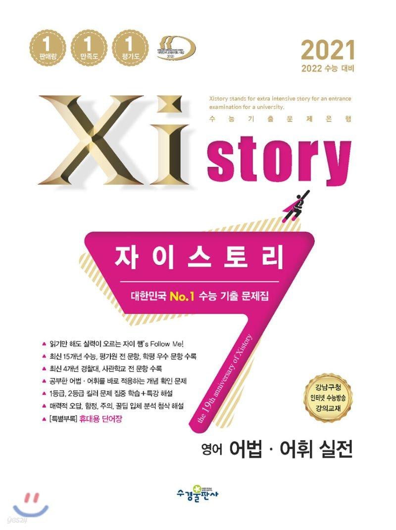 2021 Xistory 자이스토리 영어 어법·어휘 실전 (2021년)