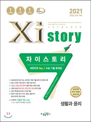2021 Xistory 자이스토리 생활과윤리 (2021년)