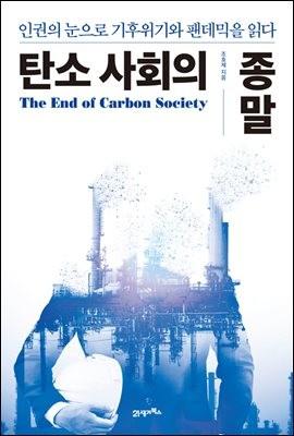 탄소 사회의 종말