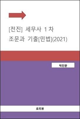 전진 세무사 1차 조문과 기출 : 민법 (2021)