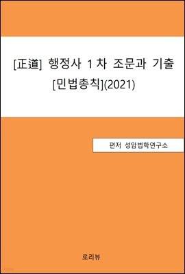 正道 행정사 1차 조문과 기출 : 민법총칙 (2021)